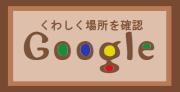 Googleで詳しい場所を確認!
